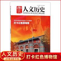 【2021年第6期】国家人文历史杂志 2021年3月下第6期 打卡红色博物馆 人文历史地理时事政论文学杂志非过期刊