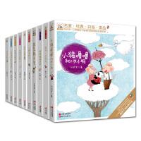 快乐鸟童话精选集(套装共10册)