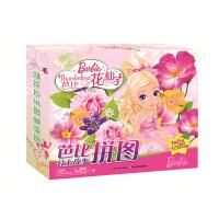 芭比公主故事拼图:芭比花仙子