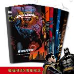 DC漫画 蝙蝠侠与罗宾#1~8(分册版)新52