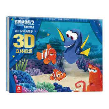 海底总动员2-迪士尼经典故事3d立体剧场绘本 乐乐趣3-6岁少幼儿童读物