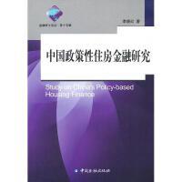 中国政策性住房金融研究 李晓红