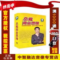 正版包票总裁商业思维5DVD光盘大脑银行 苏引华