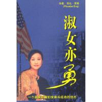 【二手旧书9成新】淑女亦勇 [美]菲比・英格 博语翻译公司 大众文艺出版社 9787800943485
