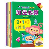 企鹅萌萌 AR版 学前必备练习本-描红本(全套共8册) [3-6岁]
