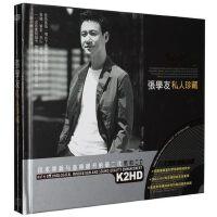 【正版】黑胶CD 张学友 【私人珍藏 】黑胶2CD