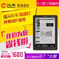 汉王电纸书e920 汉王电子书阅读器9.7英寸大屏墨水屏手写 V E930