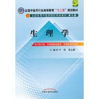 """生理学---全国中医药行业高等教育""""十二五""""规划教材(第九版)"""