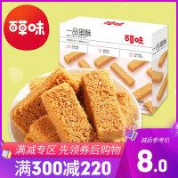满300减215【百草味-一品蛋酥108g】特产零食糕点鸡蛋营养黄金蛋黄酥
