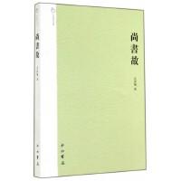 尚书故/中西学术文丛