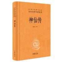 正版图书 神仙传(中华经典名著全本全注全译) 谢青云注 9787101124668 中华书局