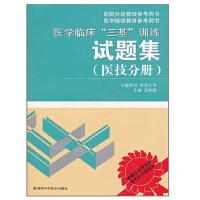 """医学临床""""三基""""训练试题集(医技分册) 9787535738004"""