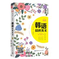 每天读一点韩文:韩语晨读美文