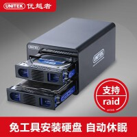 UNITEK优越者磁盘阵列盒/阵列柜 usb3.0 raid双盘位外置2.5/3.5英寸SSD固态机械sata两盘位外