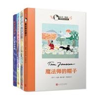 大师笔下的魔法师(套装共4册)