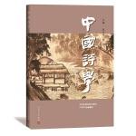 中国诗学(第二十八辑)