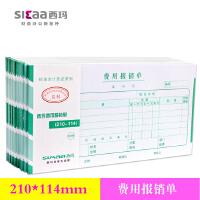 西玛SS030308费用报销单 财务专用单子会计单表单 210-114