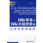 国际贸易与国际直接投资的关系及政策选择