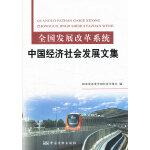 全国发展改革系统 中国经济社会发展文集