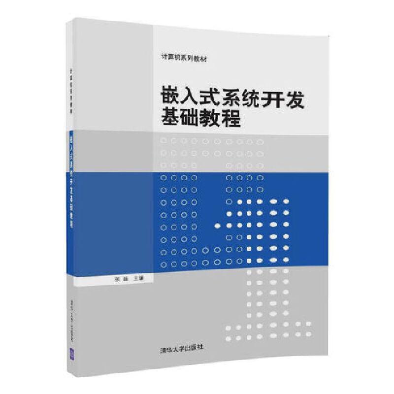 嵌入式系统开发基础教程 本书针对嵌入式系统的基础知识进行深入翔实的讲解,图文并茂,针对性强,与同类书籍相比更具全面性和完备性。