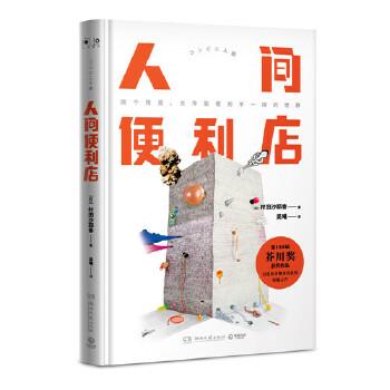 人间便利店(pdf+txt+epub+azw3+mobi电子书在线阅读下载)