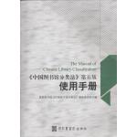 《中国图书馆分类法》第五版使用手册