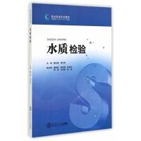 水质检验(供水技术系列教材)