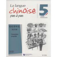 轻松学中文(法文版)(5)练习册 北京语言大学出版社