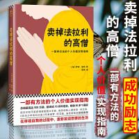 卖掉法拉利的高僧(一部有方法的个人价值实现指南)世界500强企业推崇的心灵自助经典 成功励志书籍