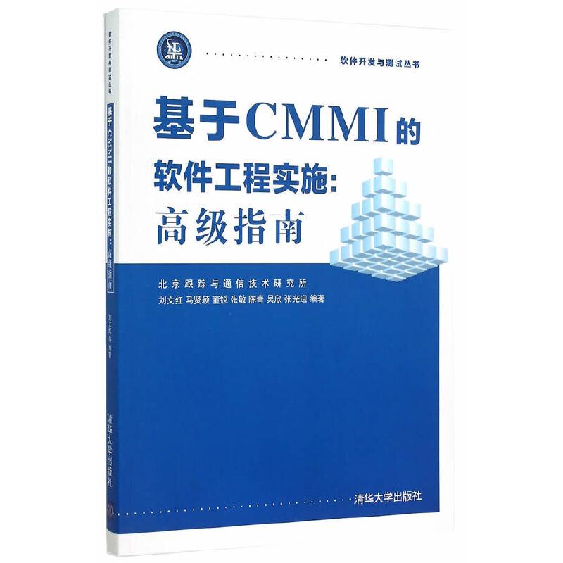 基于CMMI的软件工程实施 高级指南 软件开发与测试丛书
