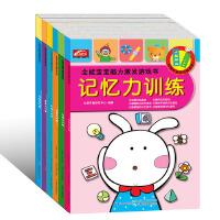 全能宝宝脑力激发游戏书(套装共6册 2-6岁) 专注力培养逻辑思维能力训练左右脑开发亲子游戏书
