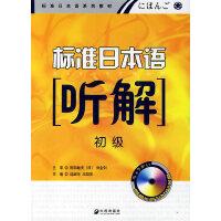 标准日本语听解(初级)(附盘)