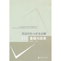 考试评价分析及诊断基础与实务9787565604393