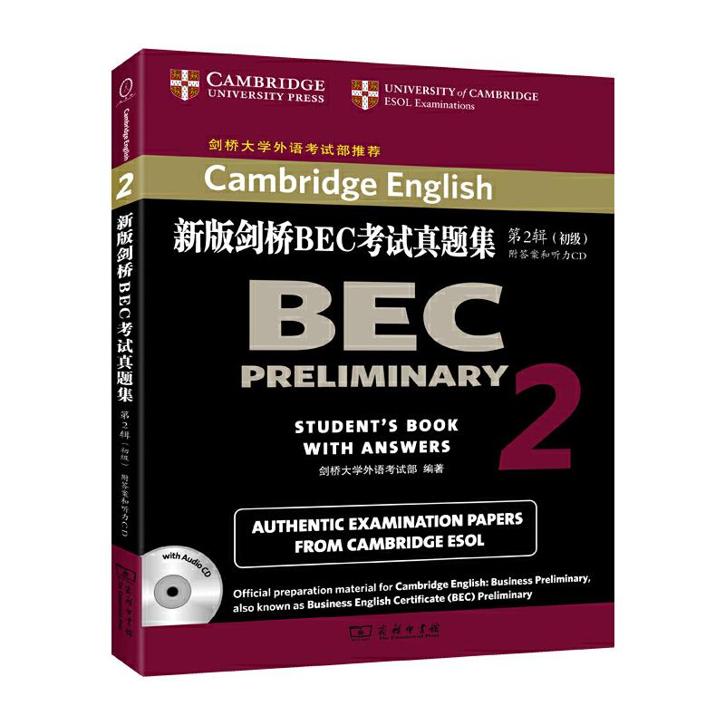 新版剑桥BEC考试真题集(第2辑):初级(附答案和听力CD) (参加BEC考试的必备书。本书适用于准备参加剑桥大学考试委员会(UCLES)商务英语证书初级考试的考生,以及想要提高商务英语水平的学生和在职者。)