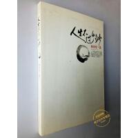 【旧书二手书9新】人生不过如此、林语堂著 、陕西师范大学出版社(橙子旧书专营店)