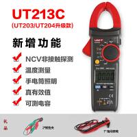 优利德数字钳形万用表 钳形表UT-213C