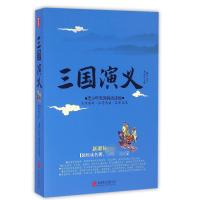 三国演义(青少年无障碍阅读版新课标必读)