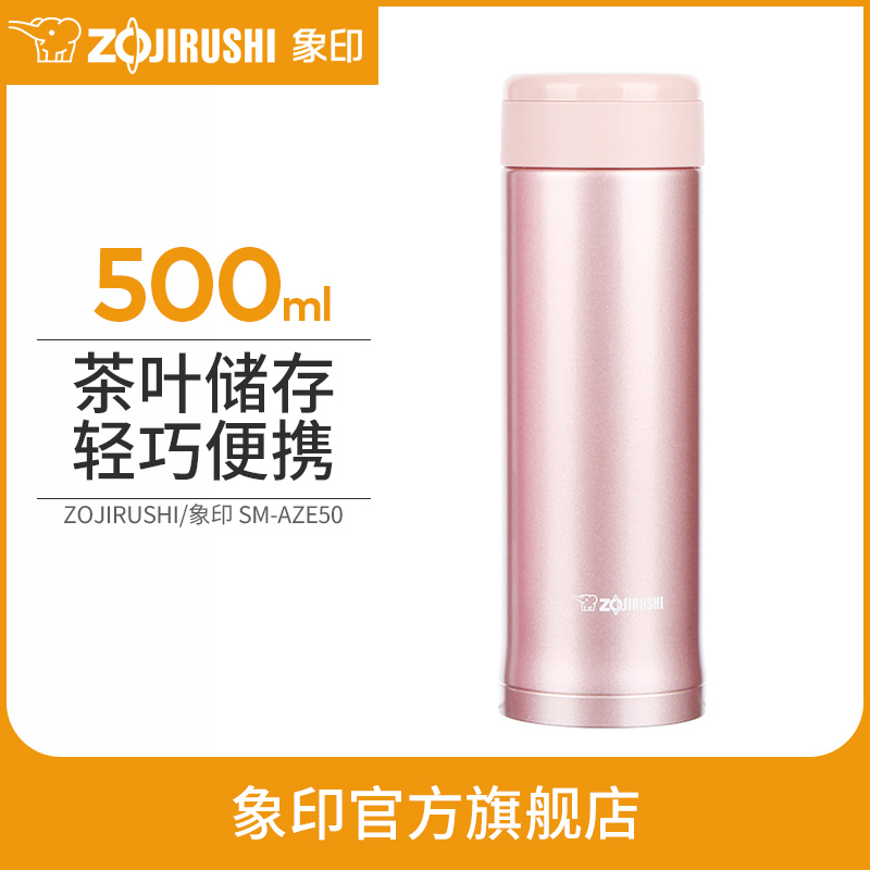 象印保温杯男女不锈钢杯子便携茶杯大容量进口水杯AZE50 500ml 粉色 杯盖内置储存格 保温保冷 轻巧便携