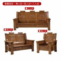 实木沙发冬夏两用现代中式客厅农村仿古1+2+3组合 组合
