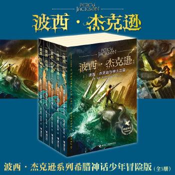 波西·杰克逊系列希腊神话 1-5册 少年冒险版 经典珍藏 经典世界名著文学 魔幻小说 儿童文学冒险故事书