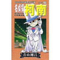 名侦探柯南16-第二辑