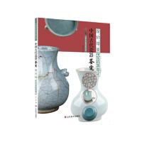 中国古代瓷器鉴定 汝、官、哥、类汝釉瓷器鉴定