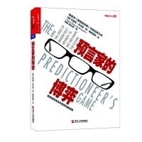 预言家的博弈 预测和改变未来世界的新逻辑 独裁者的手册作者梅斯奎塔预测和改变未来世界的新思维博弈策略思维书籍