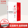 风流去 中国青年出版社
