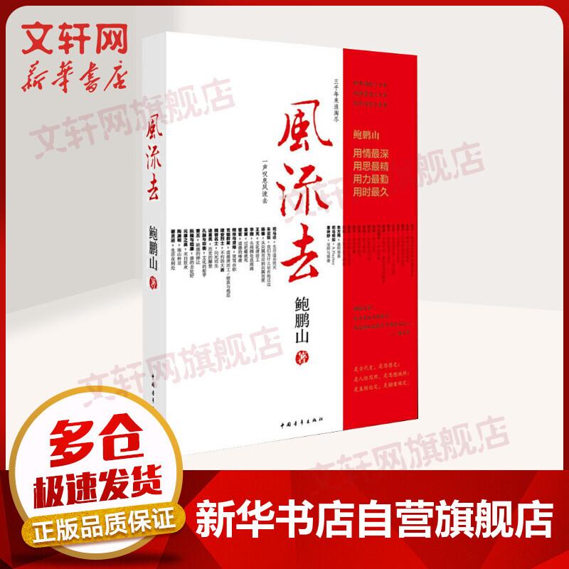 风流去 中国青年出版社 【文轩正版图书】