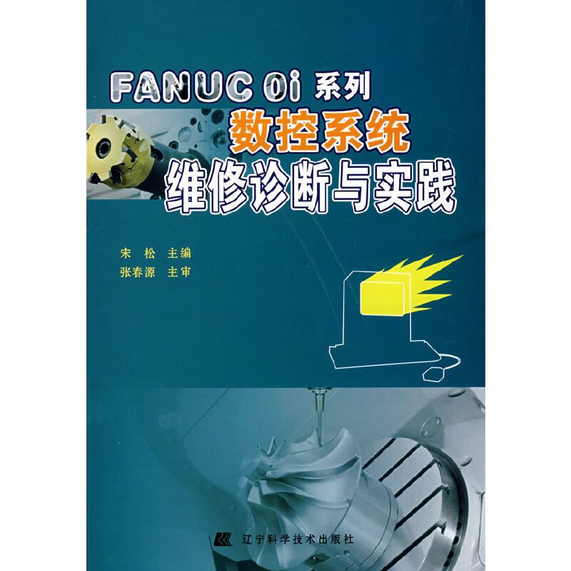 FANUC Oi系列数控系统维修诊断与实践