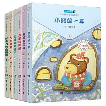 王一梅注音童话系列(全6册)给小学中低年级孩子的精品注音读物,作家作品入选部编版小学三年级语文上册