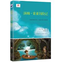 """汤姆・索亚历险记(深受儿童欢迎的冒险小说,小学语文""""快乐读书吧""""・六年级下阅读)"""