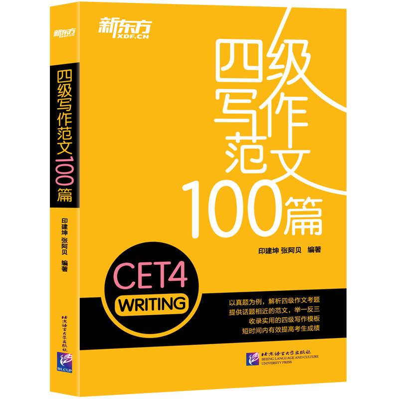 新东方 四级写作范文100篇 四级写作范文100篇,真题+模拟,涵盖7类话题,内容详尽,手把手教你突破写作难关。