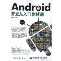 Android开发从入门到精通 扶松柏